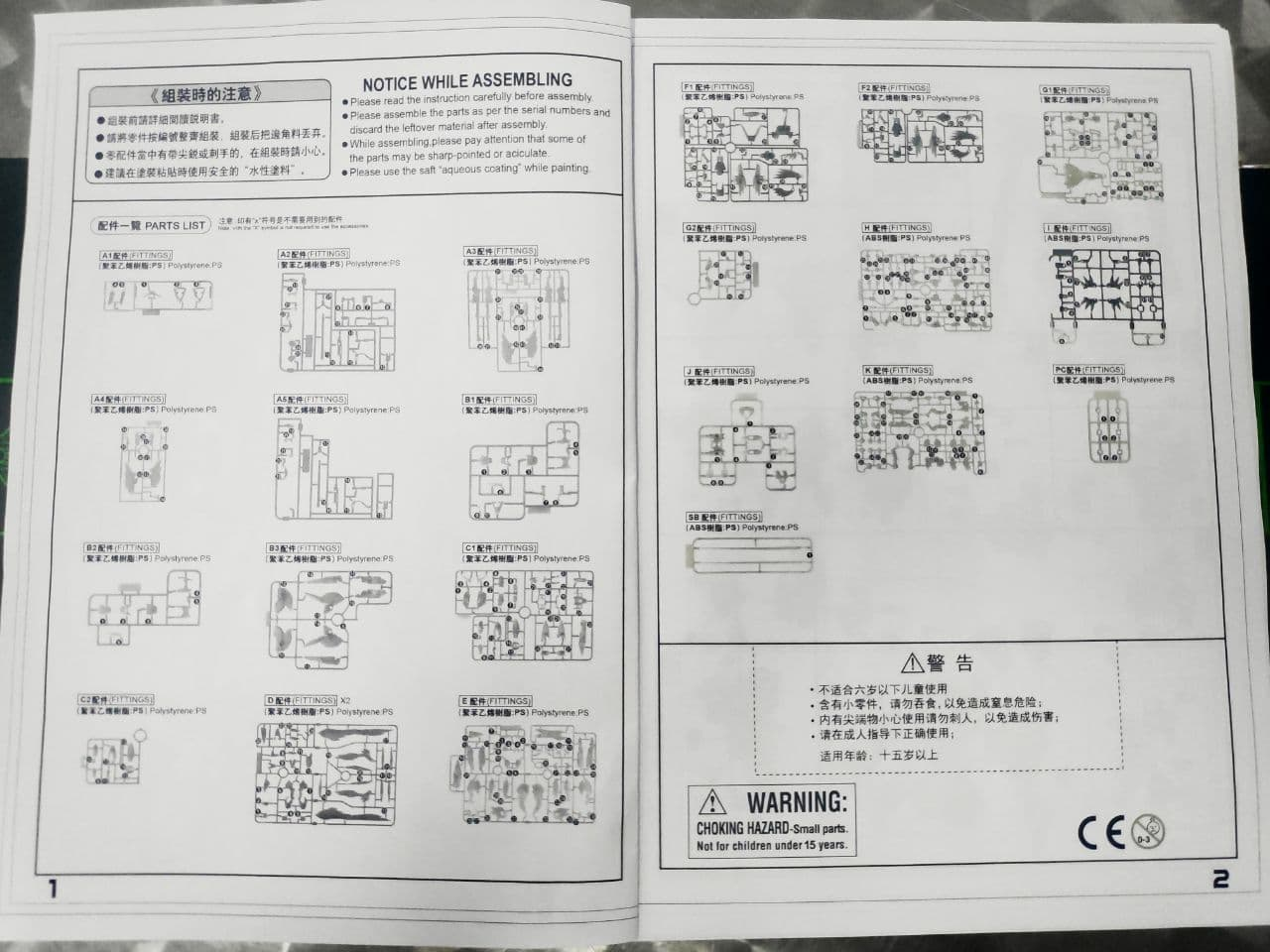 Instruction Manual Guide Printed Book for Any Brand Size A4/A5 [Daban/Supernova/Bandai/Others] (SMN Hobby Shop)